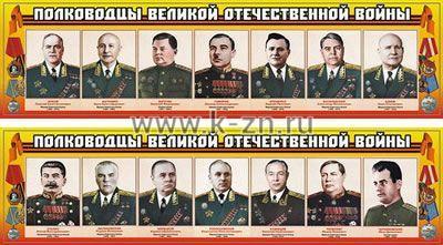 высший командный состав погибший в великой отечественной войне люди
